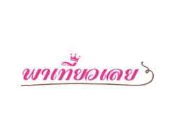 logo-pateawloei