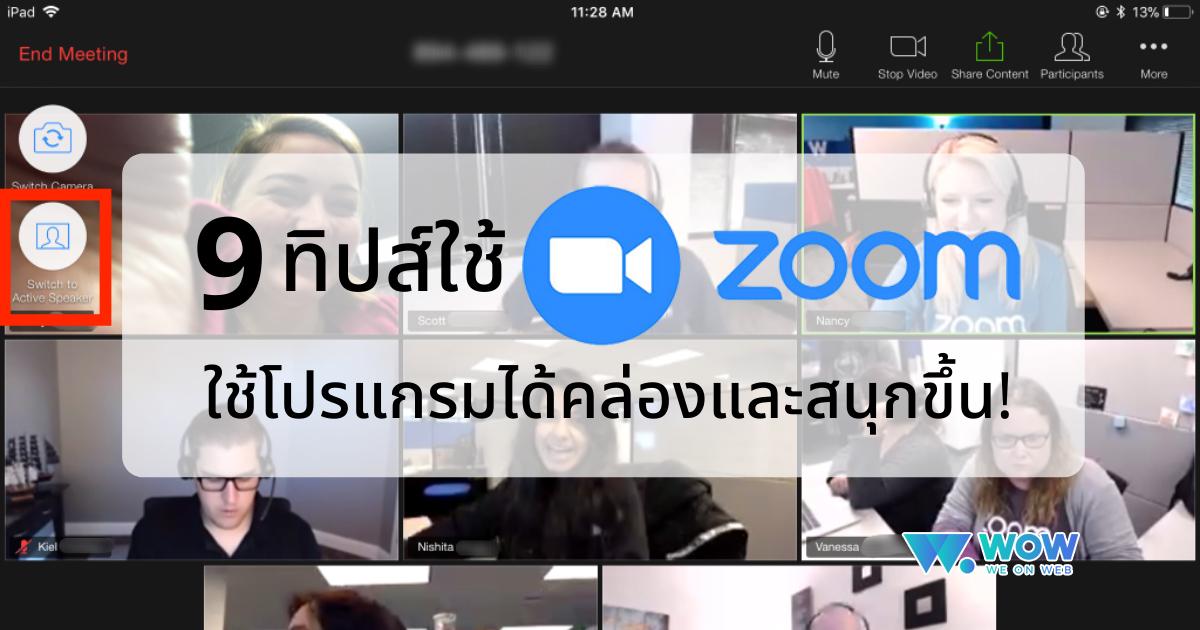 วิดีโอคอล, ใช้ Zoom, ทำงานที่บ้าน, work from home