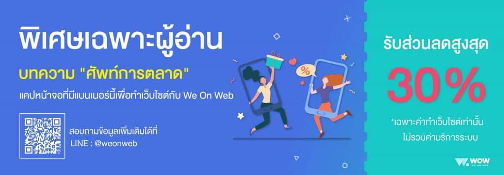 สร้างเว็บ, สร้างเว็บไซต์, การสร้างเว็บไซต์, ทำเว็บไซต์, ทำเว็บไซต์ เชียงใหม่, ทำเว็บไซต์ราคาถูก