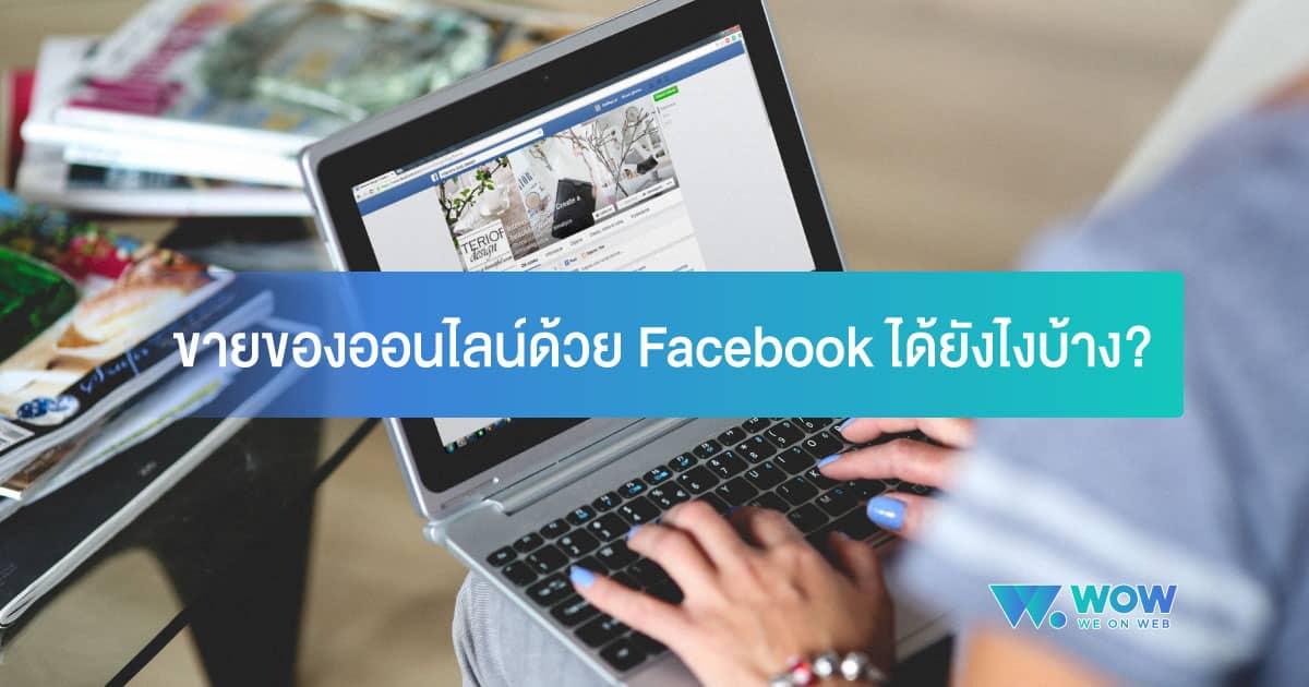 เฟสบุค, ขายของออนไลน์บนเฟสบุค, ขายของออนไลน์