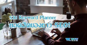 โปรแกรมหา keyword, keyword planner ดี, ทำ seo