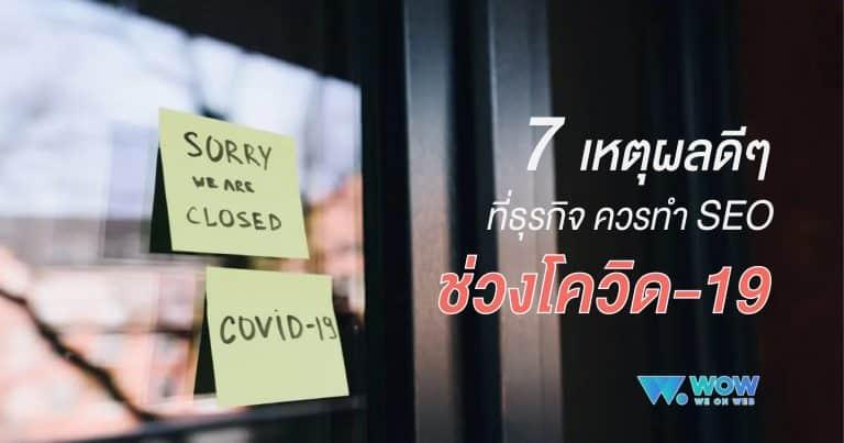 ยิ่งดิ่งยิ่งต้องทำ! 7 เหตุผลดีๆ ที่ธุรกิจควรจัดหนักทำ SEO ช่วงวิกฤตทุกประเภท