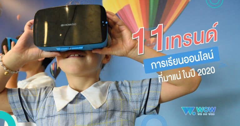 เรียนออนไลน์ is now: 11 เทรนด์ E-Learning ว้าวๆ ที่(คาดว่า)จะเกิดใน 2020