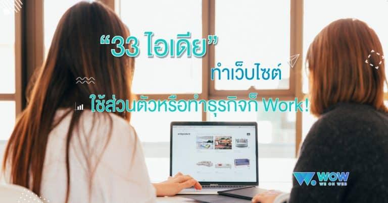 ทำเว็บไซต์อะไรดี? 33 ไอเดียทำเว็บ สร้างธุรกิจออนไลน์ หาลูกค้าได้ทุกพื้นที่
