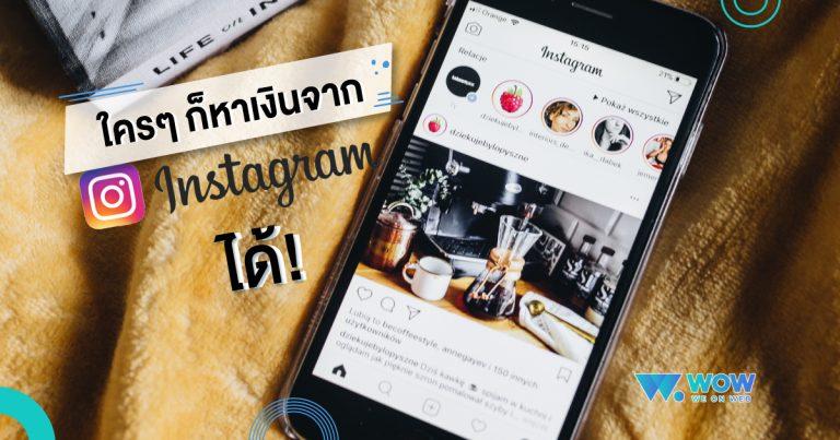 หาเงินบน Instagram แชร์วิธีสร้างรายได้บน ig ที่คนหรือแบรนด์ก็ใช้ได้!