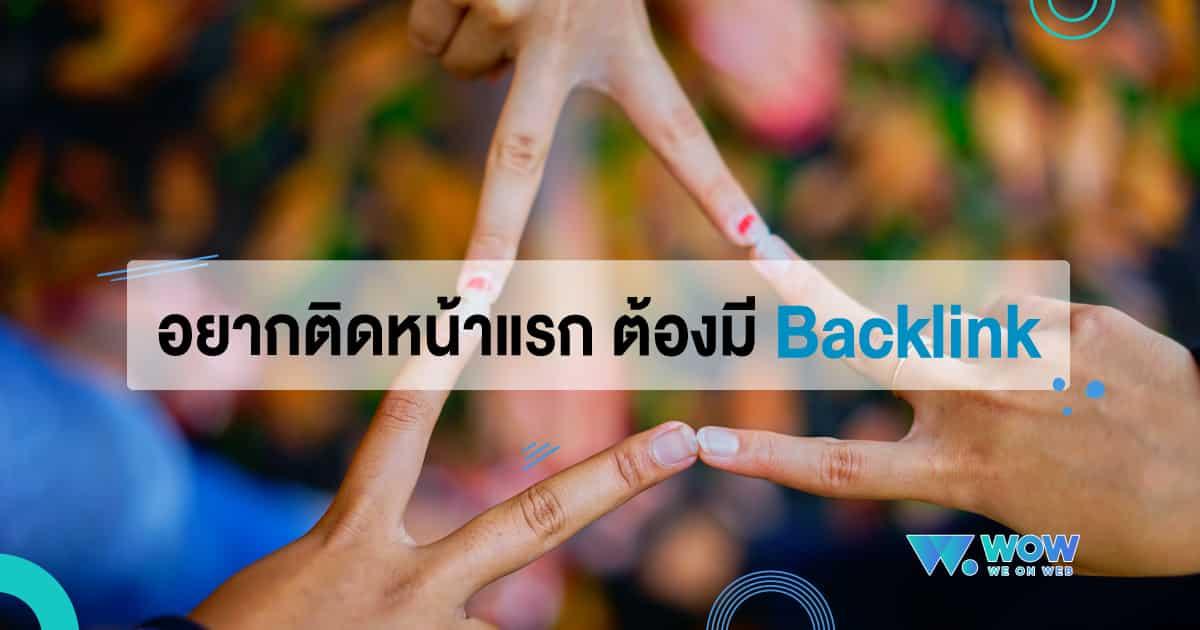 backlink คือ, วิธีหา Backlink, เพิ่ม Backlink, สร้าง Backlink, ทำ Backlink