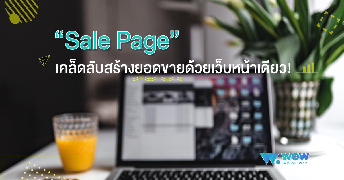 sale page คือ, sales page, landing page คือ