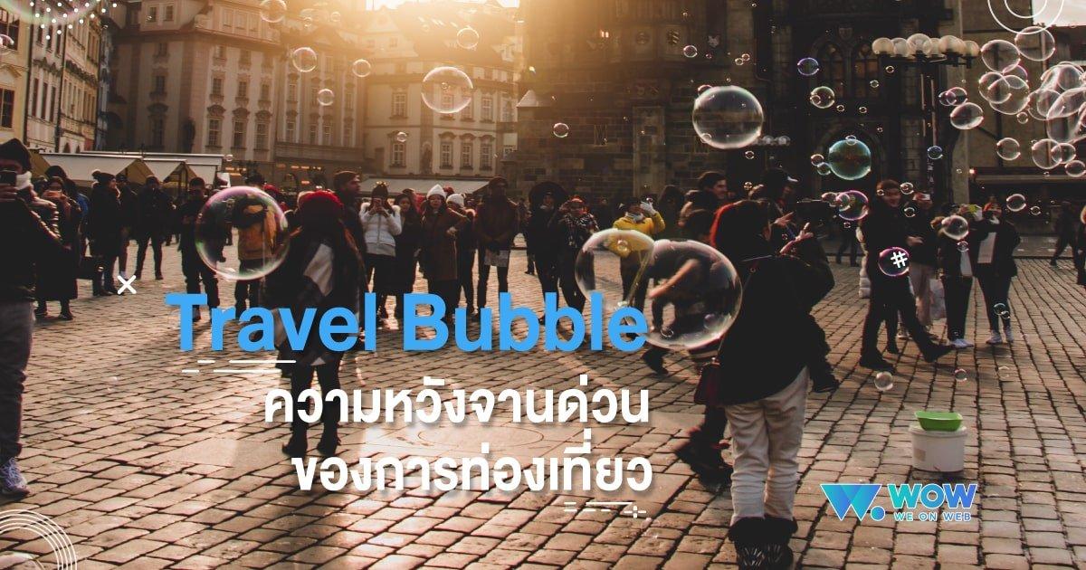 travel bubble, ท่องเที่ยวฟองสบู่, แผนฟื้นการท่องเที่ยว, ธุรกิจช่วงโควิด