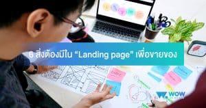 สร้าง landing page, landing page, landing page คือ, รับทำ landing page, รับทำ sale page, ขายของออนไลน์ 2020