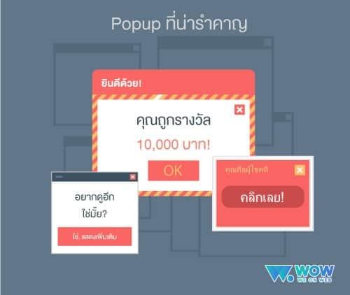 ทำ Popup หน้าเว็บ, วิธีทำ Popup, สร้าง Popup หน้าเว็บ, สร้างป๊อปอัพหน้าเว็บ