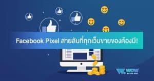 Facebook Pixel คือ, ติดตั้ง facebook pixel, facebook pixel ติดตั้ง, facebook pixel ใช้ยังไง