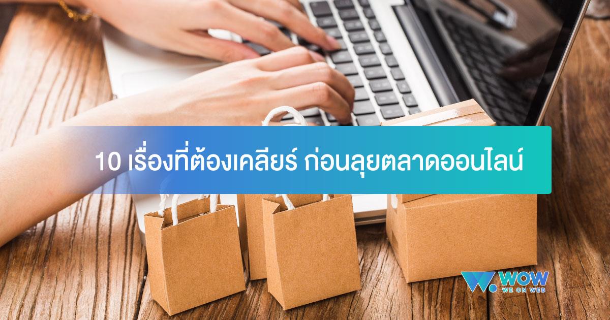 ธุรกิจออนไลน์, ขายของออนไลน์, LINE OA, ขายอะไรดี, ร้านค้าออนไลน์, เว็บขายของ