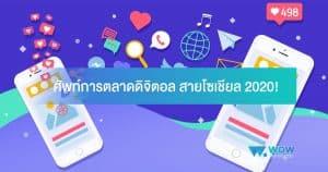 ศัพท์การตลาด 2020, รับทำเว็บไซต์, การตลาด ภาษาอังกฤษ, คำศัพท์การตลาด, คำศัพท์การตลาด ภาษาอังกฤษ, ศัพท์การตลาด, ศัพท์การตลาดและโฆษณา, คำศัพท์ทางการตลาด