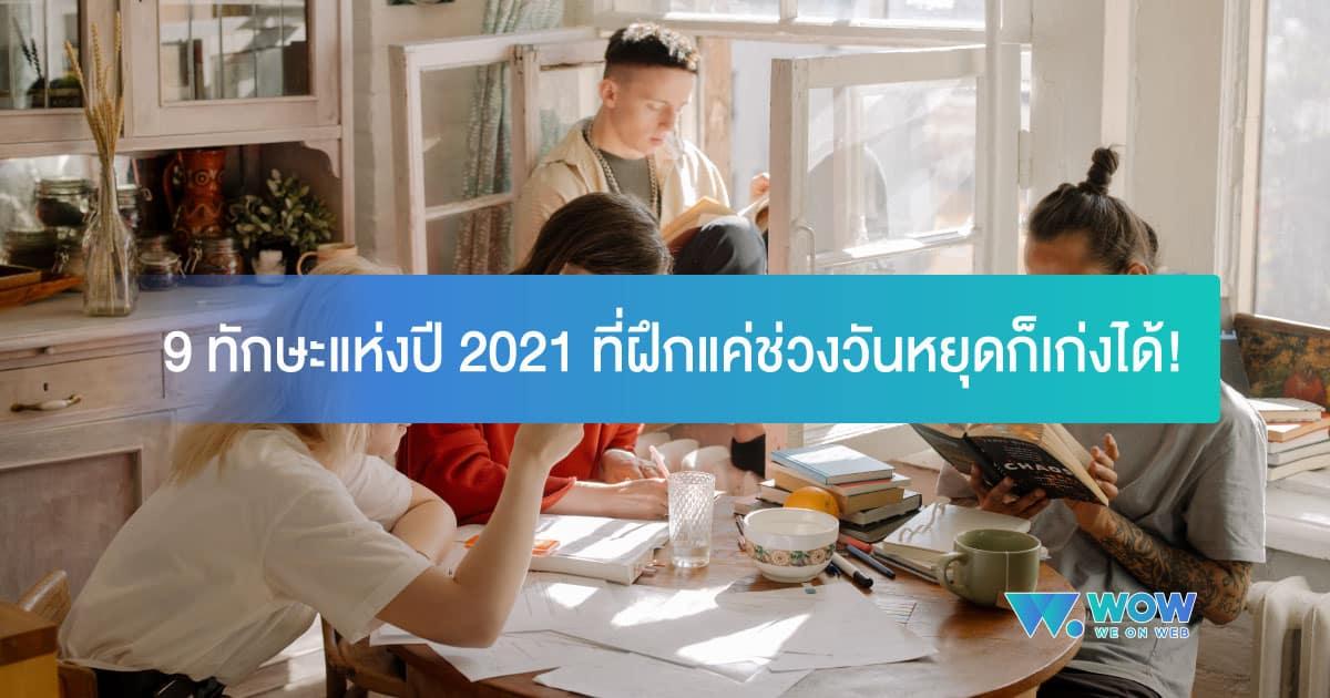 ทักษะการทำงาน, ทักษะทางธุรกิจ, การเป็นผู้ประกอบการ, นักธุรกิจที่ประสบความสำเร็จ, ทักษะที่จำเป็นของนักธุรกิจ, ทักษะการตลาด, Soft Skill สำหรับผู้บริหาร, ทักษะที่จำเป็นในปี 2021