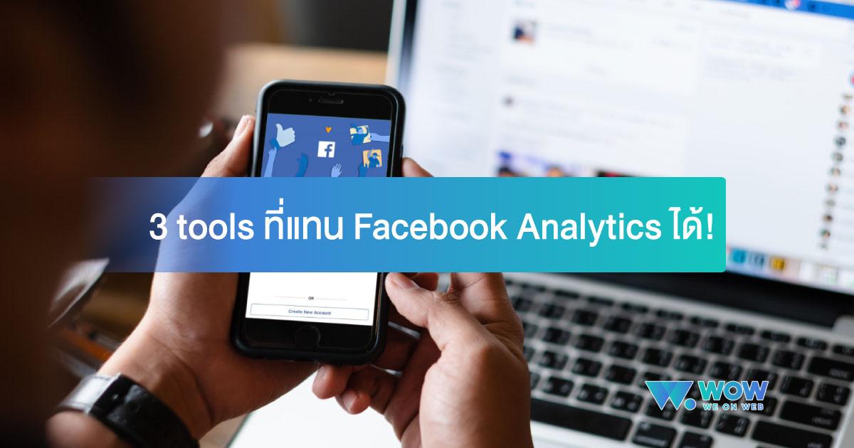facebook analytics ปิด, facebook audience insights ปิด, เครื่องมือ facebook, ขายของออนไลน์